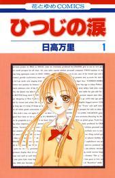 ひつじの涙 1巻 漫画