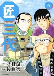 匠三代(6) 漫画