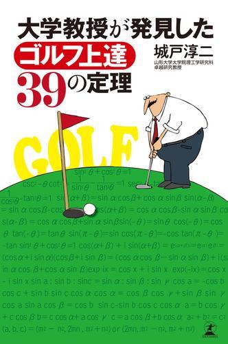大学教授が発見したゴルフ上達39の定理 漫画