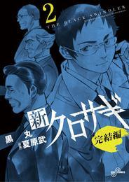 新クロサギ 完結編(2) 漫画