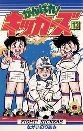 がんばれ!キッカーズ(13) 漫画