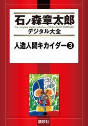 人造人間キカイダー(3) 漫画