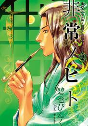 鬼外カルテ(14) 非常ノヒト(2) 漫画