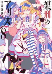 架刑のアリス(8) 漫画