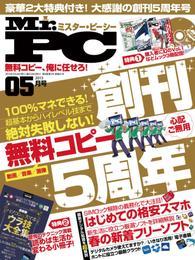 Mr.PC (ミスターピーシー) 2015年 5月号 漫画