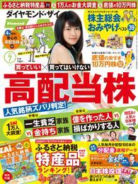 ダイヤモンドZAi 14年7月号 漫画