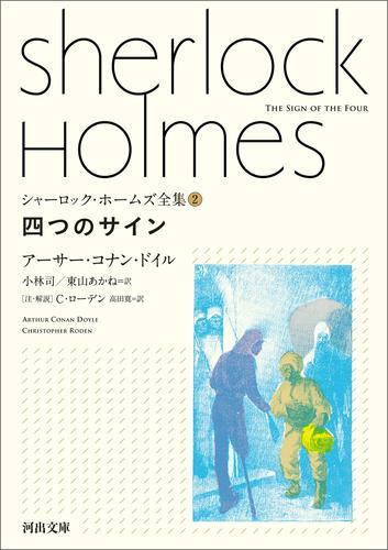 シャーロック・ホームズ全集2 四つのサイン 漫画