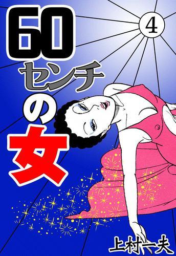 60センチの女 (4) 漫画
