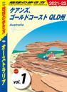 地球の歩き方 C11 オーストラリア 2021-2022 【分冊】 1 ケアンズ、ゴールドコースト QLD州 漫画