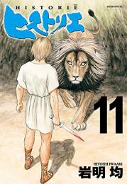 ヒストリエ (1-11巻 最新刊)