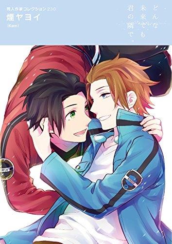 同人作家コレクション(230) 煙ヤヨイ 漫画