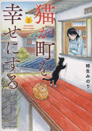 猫が町を幸せにする(1-2巻 全巻)
