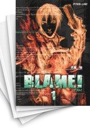 【中古】ブレイム! BLAME! (1-10巻) 漫画