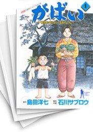 【中古】がばい-佐賀のがばいばあちゃん (1-11巻) 漫画