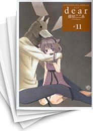 【中古】dear (1-12巻) 漫画