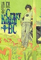 Crazy Kouzu BC I'll SPECIAL (1巻 全巻)