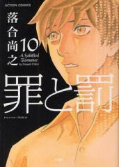 罪と罰 (1-10巻 全巻) 漫画