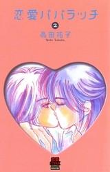 恋愛パパラッチ 2 冊セット全巻 漫画