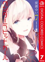 ワンダーラビットガール カラー版 3 冊セット最新刊まで 漫画