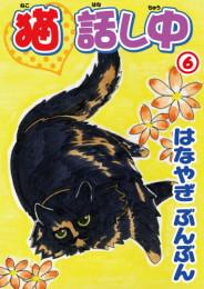猫話し中 2 冊セット最新刊まで 漫画