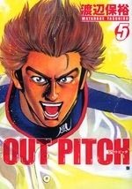 OUT PITCH (1-5巻 全巻) 漫画