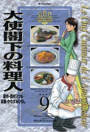 大使閣下の料理人(9) 漫画