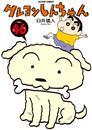 クレヨンしんちゃん 46巻 漫画