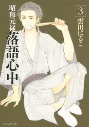 昭和元禄落語心中(3) 漫画
