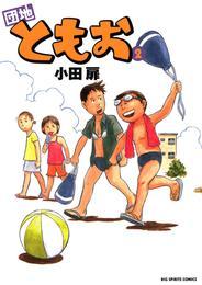 団地ともお(2) 漫画