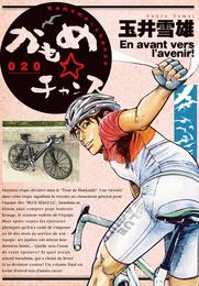 かもめ☆チャンス(20) 漫画