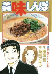 美味しんぼ(85) 漫画