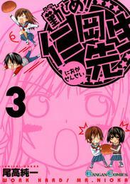 勤しめ! 仁岡先生3巻 漫画