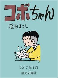 コボちゃん 2017年1月 漫画