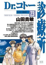 Dr.コトー診療所(23) 漫画