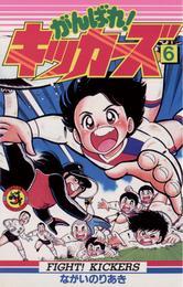 がんばれ!キッカーズ(6) 漫画