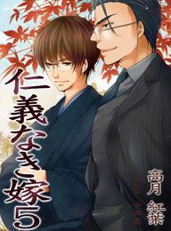 仁義なき嫁5~新婚編~【新装版】 漫画