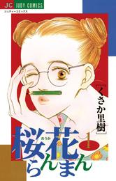 桜花らんまん(1) 漫画