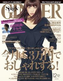 GINGER[ジンジャー] 2016年12月号 漫画