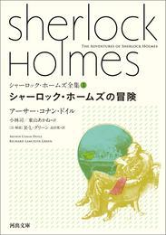 シャーロック・ホームズ全集3 シャーロック・ホームズの冒険