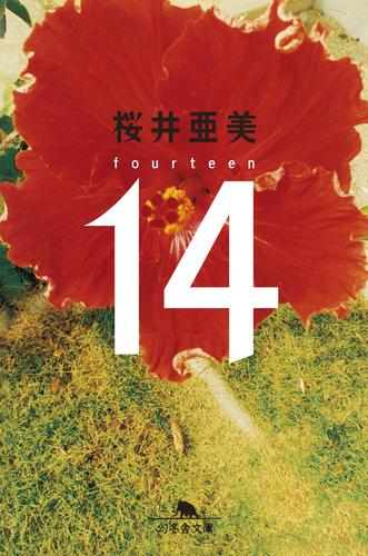 14 fourteen 漫画