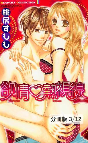 シークレット・セックス 1 欲情熱視線【分冊版3/12】 漫画