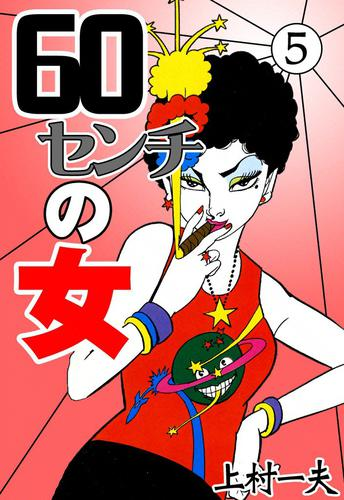 60センチの女 (5) 漫画