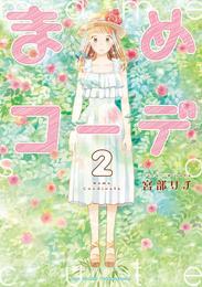 まめコーデ(2)【電子限定特典ペーパー付き】 漫画