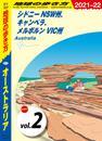 地球の歩き方 C11 オーストラリア 2021-2022 【分冊】 2 シドニー NSW州、キャンベラ、メルボルン VIC州 漫画