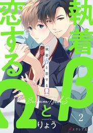執着βと恋するΩ-Be mine ! sideS-2(分冊版)