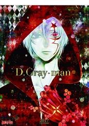 コミックカレンダー 2017 D.Gray-man