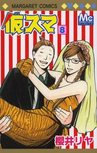 仮スマ (1-8巻 全巻) 漫画