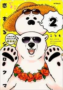 恋するシロクマ(2)[ふわふわタオルつき限定版] 漫画