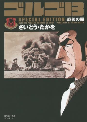 ゴルゴ13 SPECIAL EDITION 戦後の闇 漫画