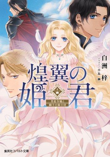 【ライトノベル】煌翼の姫君 男装令嬢と獅子の騎士団 漫画